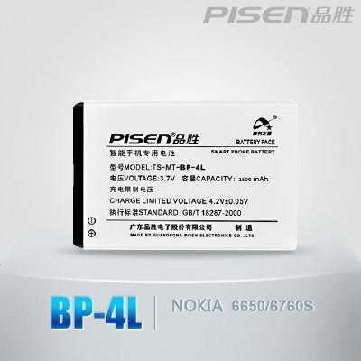 Batteria ricambio Nokia BP-4L